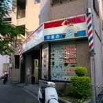 barber shop Okinawa, JAPAN