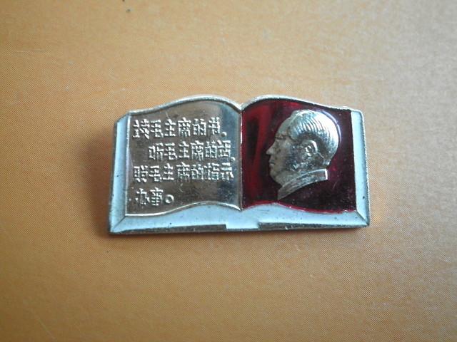 Read the chairman's book, listen to Chairman Mao's words, according to Chairman Mao's instructions. 读毛主席的书,听毛主席的话 照毛主席的指示办事。