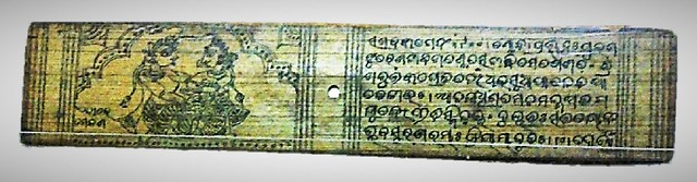 Bhubaneshwar 51 - Palm-leaf manuscript in Odisha State Museum