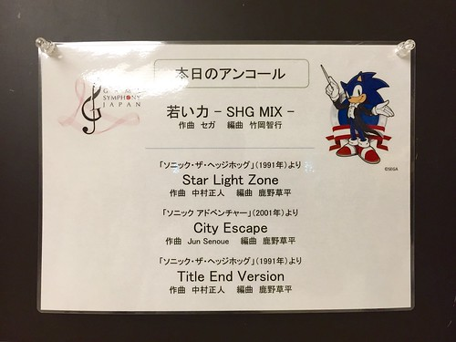 Game Symphony Japan 17th Concert SEGA Special 2016 | by lapastillaroja