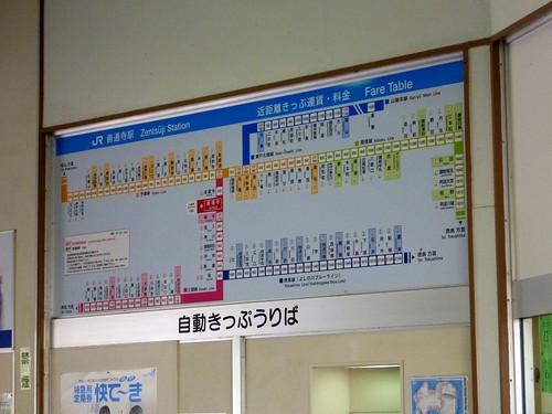 JR Zentsuji Station | by Kzaral