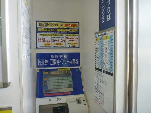 Shimatetsu Isahaya Station | by Kzaral
