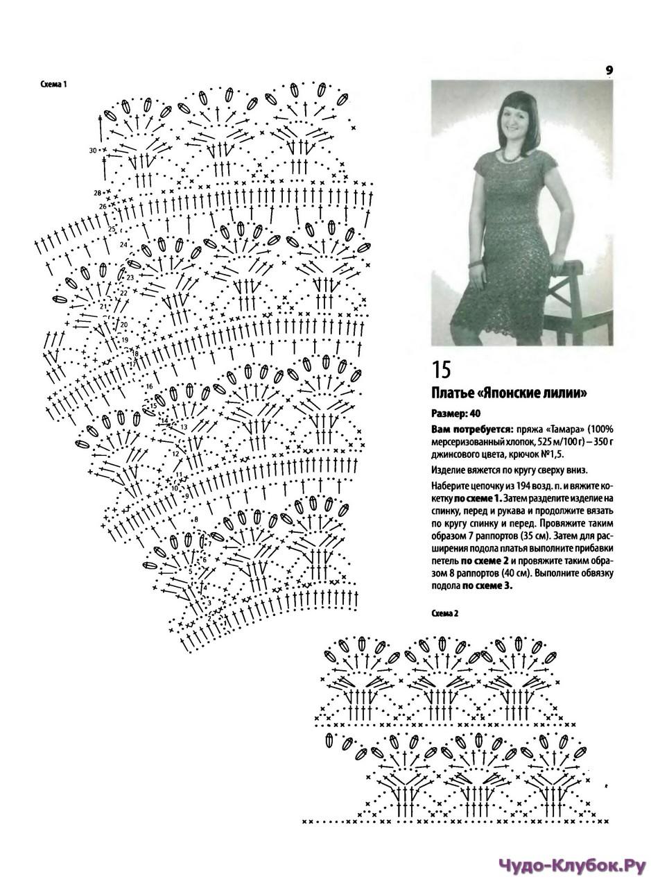 рожденные под вязаные лилии крючком схемы с описанием фото можете открыть