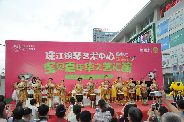 Pearl River -  - Make Music China 2016