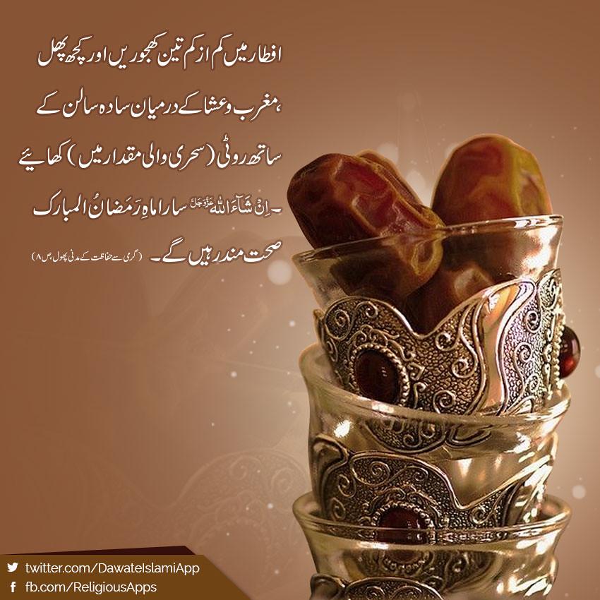 Ameer-e-Ahle Sunnat Ki Official Application Download Kijiy… | Flickr