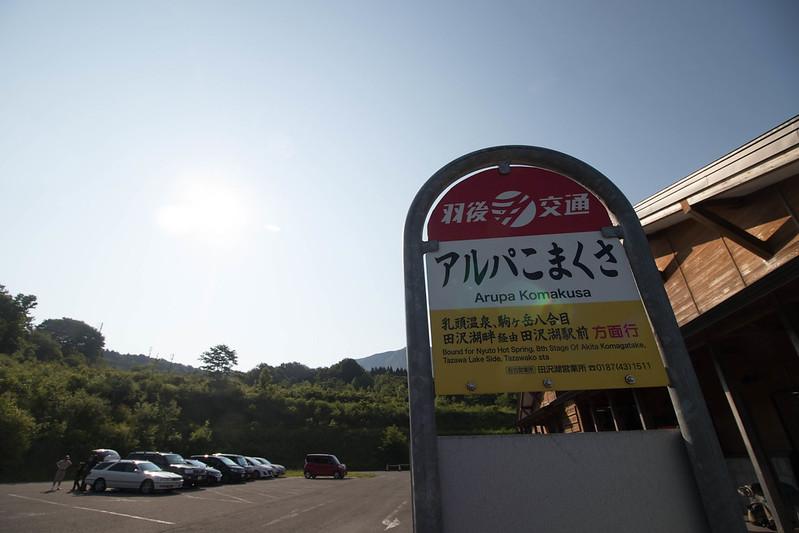 20170708-秋田駒ヶ岳_0052.jpg