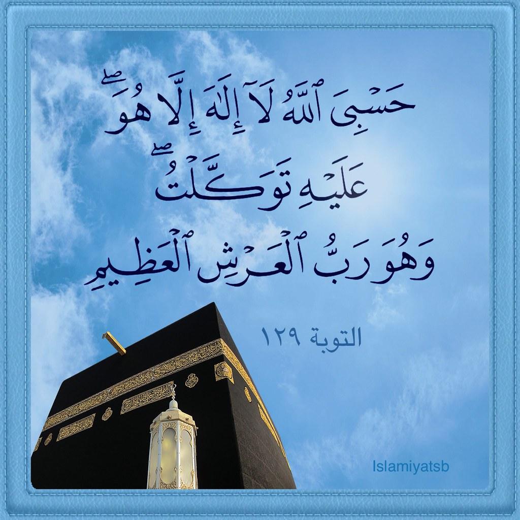 حسبي الله لا إله إلا هو عليه توكلت وهو رب العرش