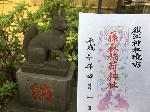 藤森稲荷神社の御朱印