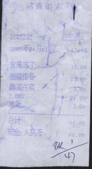 上海發票 鴻澤酒家