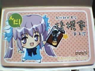 角川秋月書店後援會會員證