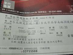 TIAF movie ticket