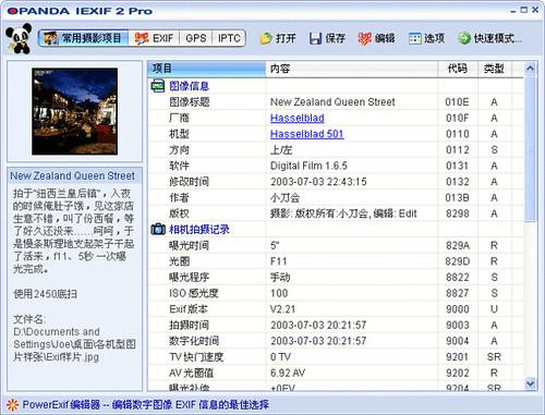 Opanda IExif 2.0 高级模式