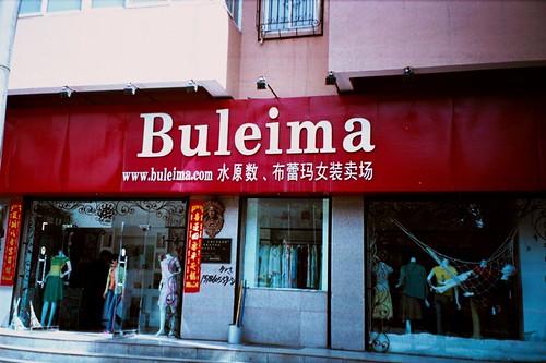 Buleima   by Kate James