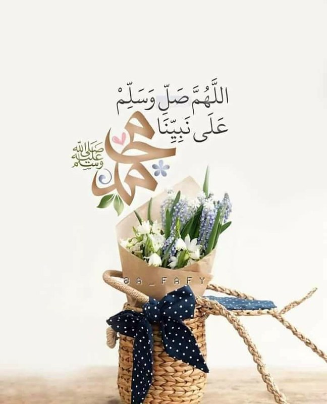 اللهم صل وسلم وبارك على سيدنا محمد وعلى آله وصحبه وسلم Flickr