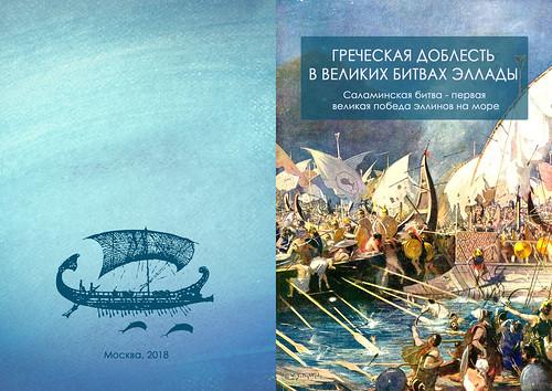 Мар 20 2018 - 21:15 - Театрализованное действие, подготовленное первокурсниками Литинститута по теме «Саламинская битва – первая великая победа эллинов на море»
