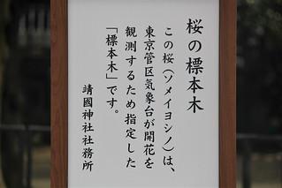 yasukunijinja-gosyuin102