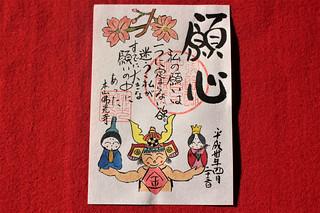 bukkoji-gosyuin04038 | by jinja_gosyuin