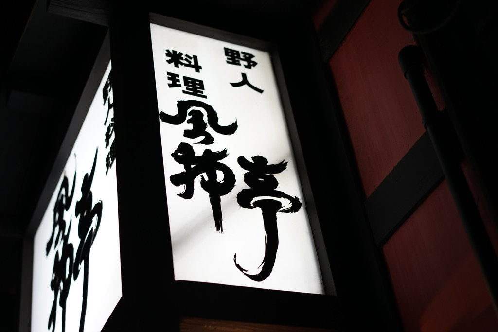 おじさんぽin西荻窪_3