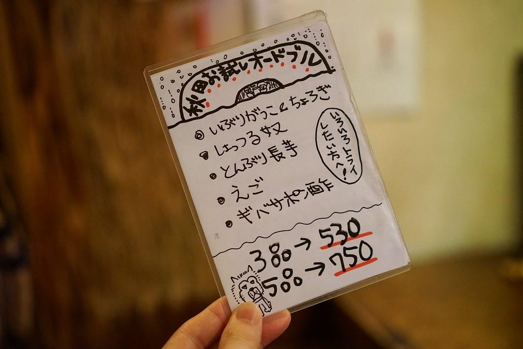 おじさんぽin西荻窪_11