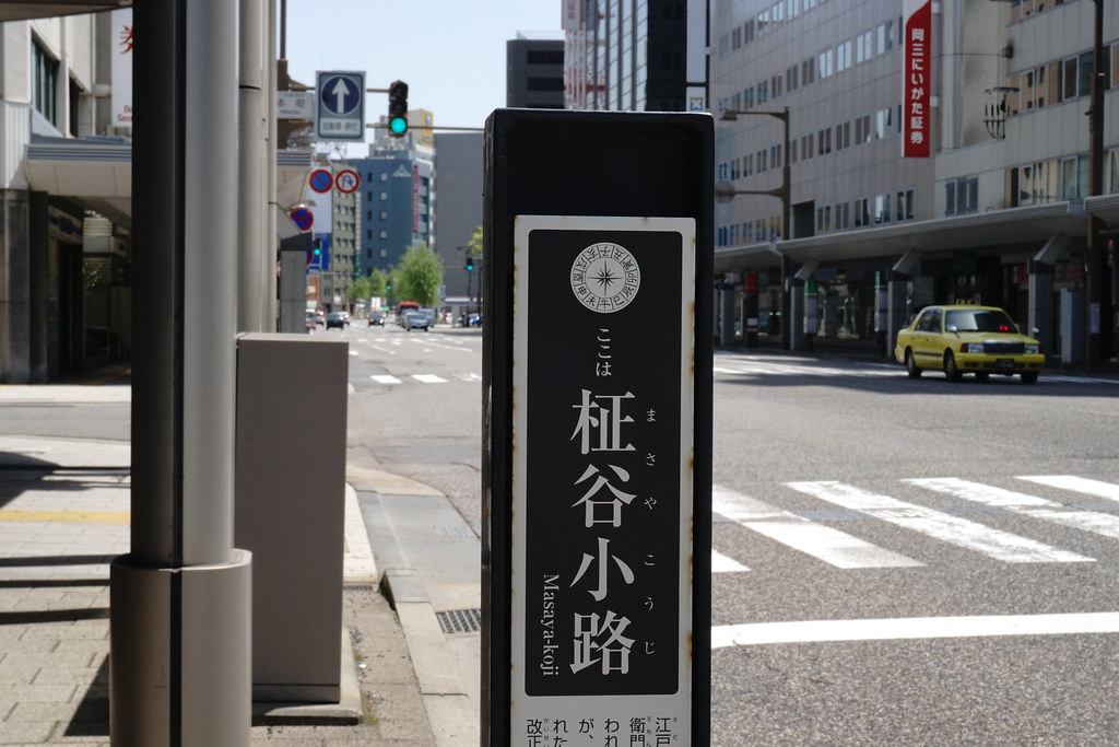 新潟市本町