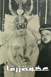 الأنبا توماس مطران الغربية مع جسد البابا يؤانس التاسع عشر 113