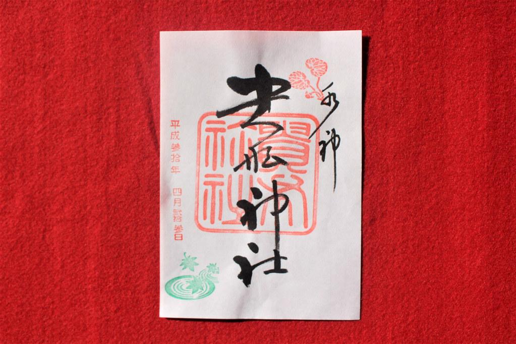 kifune-gosyuin011