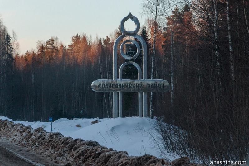 Стела на границе Солигаличского района, Костромская область