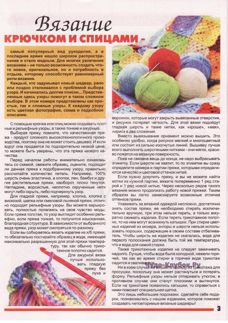 1001 совет и секрет св 278 узоры для вязания чудо клубокру