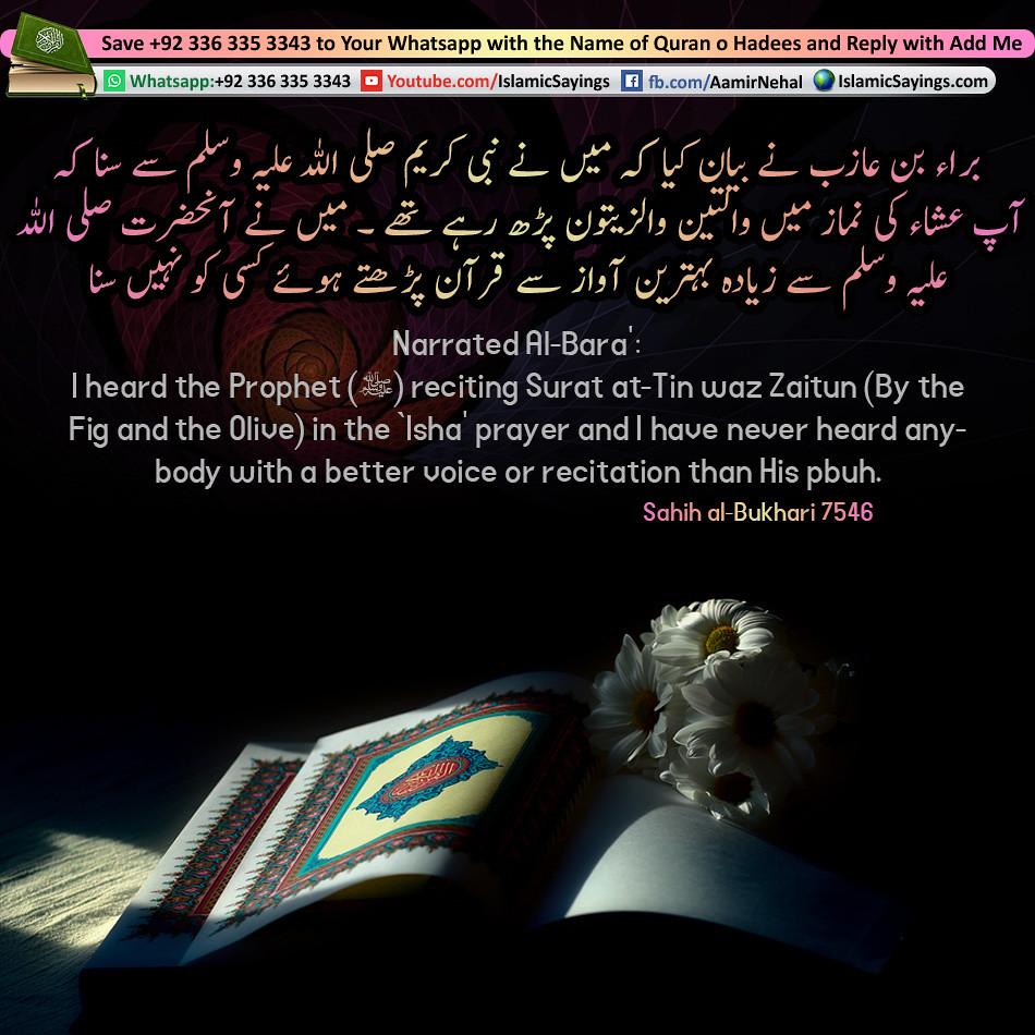 better-voice-or-recitation-than-His-pbuh | Quran o Hadees wi