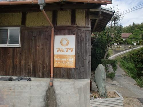 神戸市西区櫨谷町寺谷 | by marufuku sign collection