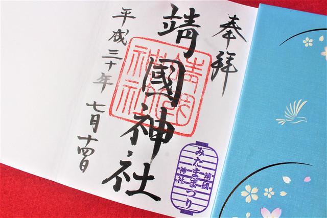 yasukunijinja-gosyuin006