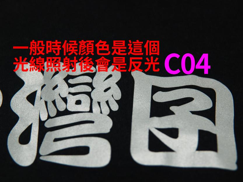 PVC燙印-C04