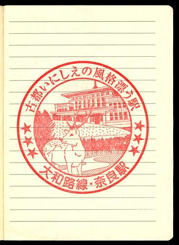 Eki Stamp Nara   by Tartanna