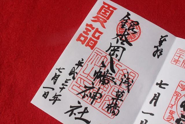 銀杏岡八幡神社の夏詣限定御朱印(台東区)
