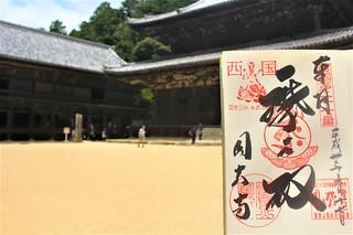 engyouji-gosyuin029