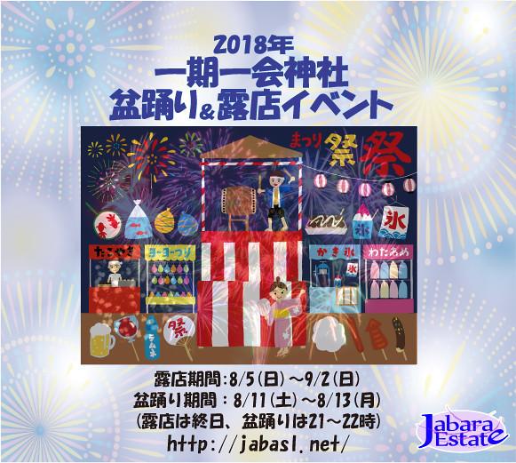 盆踊り_露店イベント2018