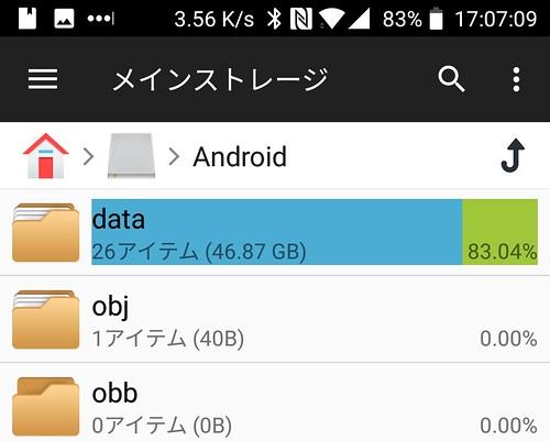 データ容量の削減 (5) | by GEEK KAZU