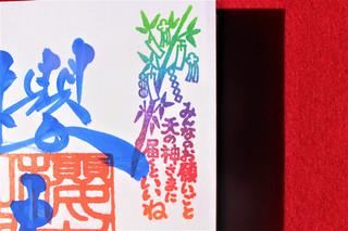 sakuragi7-gosyuin005 | by jinja_gosyuin