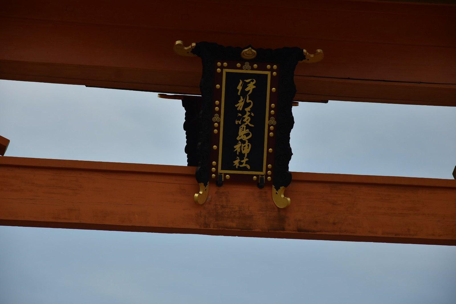 Miyajima - inscription sur le torii
