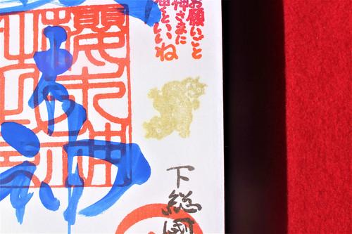 sakuragi7-gosyuin004 | by jinja_gosyuin