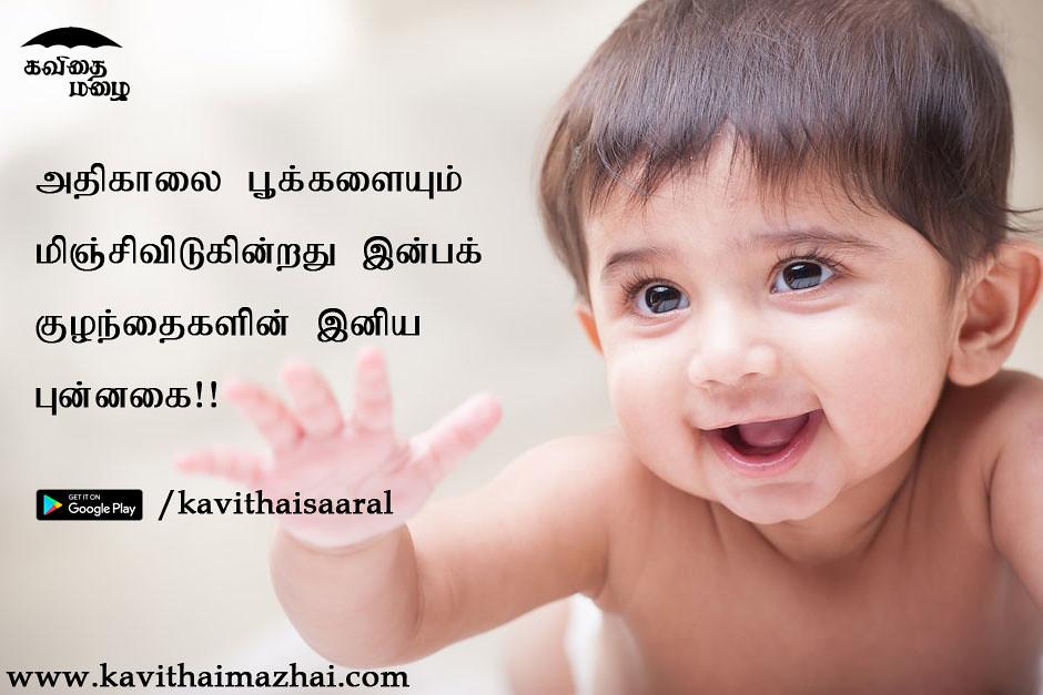 Tamil Kavithaigal Kavithai Mazhai Flickr