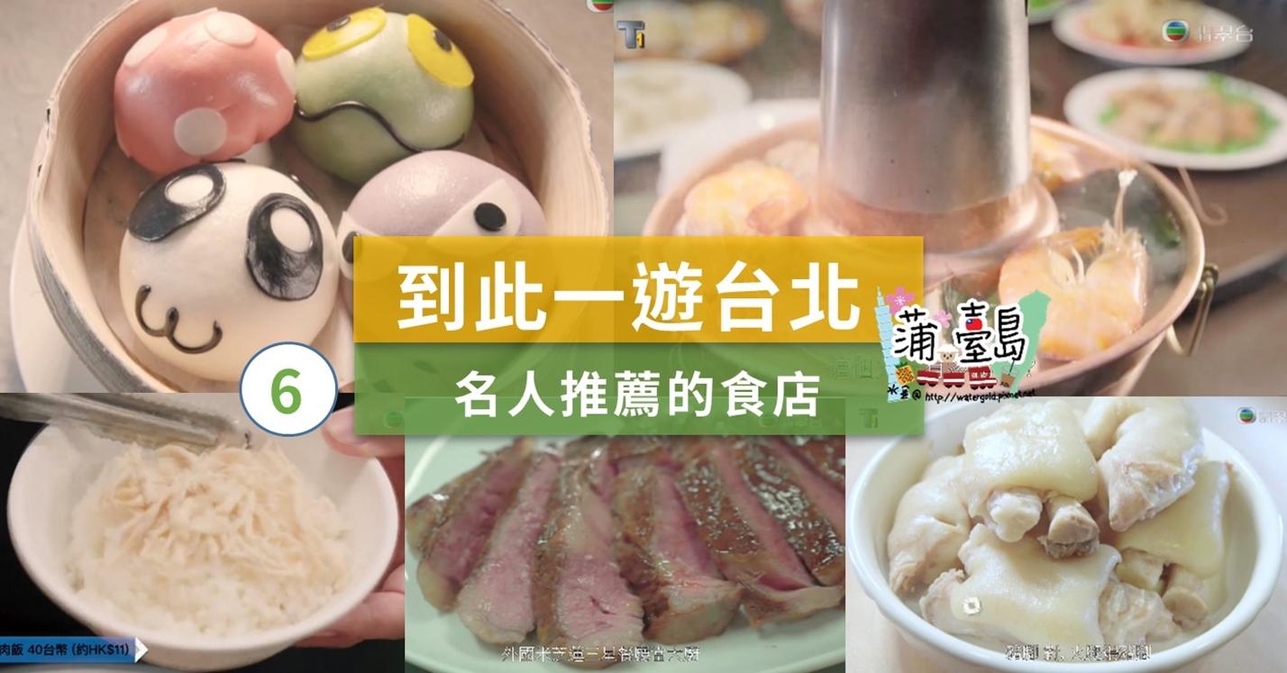 【視.台灣】20180723 到此一遊台北 第6集 – 名人推薦的食店