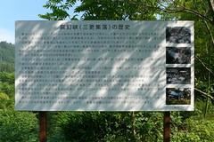 霧幻峡(三更集落)の歴史