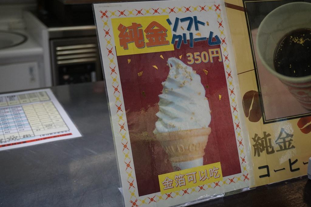 純金ソフトクリーム350円