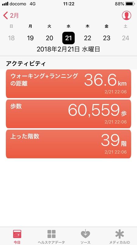 三田駅から相野駅
