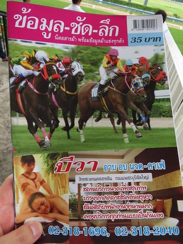 タイ競馬の競馬新聞