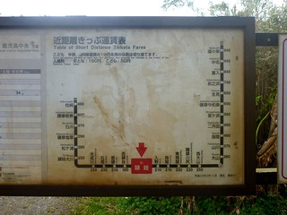 JR Ei Station | by Kzaral