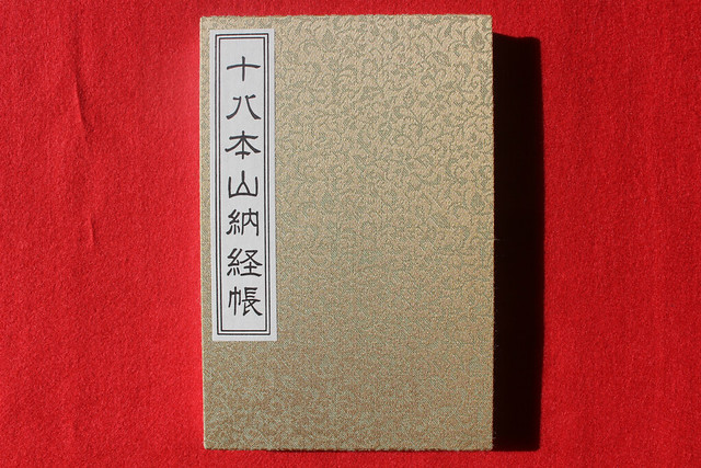 toji-gosyuin019
