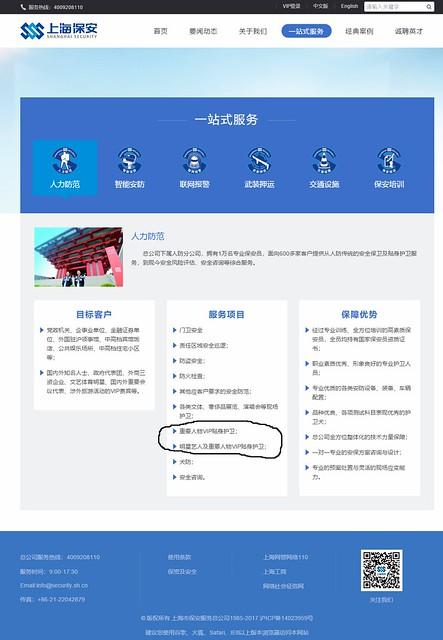 上海市保安服务总公司服务项目