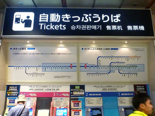 JR Kanazawa Station | by Kzaral
